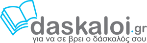Daskaloi.gr:  Είστε δάσκαλος? Εγγραφείτε δωρεάν στο Daskaloi.gr και αποκτήστε μαθητές