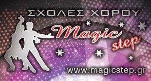 Σχολες Χορου Magic Step